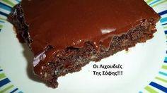 Για μένα είναι η καλύτερη σοκολατόπιτα!! Το συγκεκριμένο γλυκάκι δε ξέρεις πως να το περιγράψεις ακριβώς.Είναι κάτι μεταξύ σουφλέ και μπράουνι!!! Ιδανικά τρώγεται ζεστό με μια μπάλα παγωτό βανίλια σλουρπ!!! Η συνταγή είναι της Αργυρώς Μπαρμπαρίγου και όσοι … Cake Recipes, Dessert Recipes, Greek Recipes, Yummy Cakes, Amazing Cakes, Cupcake Cakes, Breakfast Recipes, Caramel, Sweet Tooth