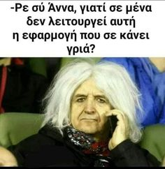 Funny Greek Quotes, Beach Photography, Motorcycles, Alice, Cars, Memes, Humor, Funny Things, Autos