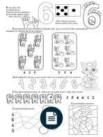 Imagini pentru nr si cifra 6 Diagram, Words, Art, Art Background, Kunst, Performing Arts, Horse, Art Education Resources, Artworks