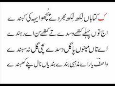 Punjabi Poetry, Sufi Poetry, Arabic Calligraphy, Ali, Youtube, Ant, Arabic Calligraphy Art, Youtubers, Youtube Movies