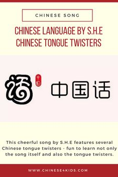 Chinese Language Song sings Chinese tongue twisters too. Hello English, Chinese Writing, Tongue Twisters, World Languages, Learn Chinese, Chinese Language, Chinese Characters, Chinese Calligraphy, 4 Kids