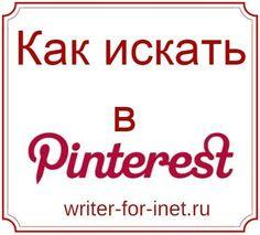Руководство для новичков, как искать в Pinterest — основные способы поиска в социальной сети