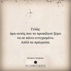 24 Ideas Quotes Greek Pillow Fights For 2019 Smile Quotes, New Quotes, Quotes For Him, Happy Quotes, Book Quotes, Words Quotes, Quotes To Live By, Funny Quotes, Poetry Quotes