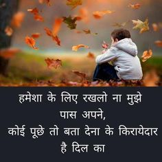 Latest Dil Se Shayari in Hindi With Best WhatsApp Status Dp Love Quotes For Girlfriend, First Love Quotes, Love Picture Quotes, Love Song Quotes, True Feelings Quotes, Love Husband Quotes, Love Quotes In Hindi, Cute Love Quotes, Good Life Quotes