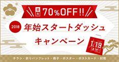 Sale Banner, Web Banner, New Year Designs, Japanese Graphic Design, Sale Promotion, Banner Design, Campaign, Web Design, Typography