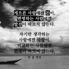 비교하는 사람에겐 만족이 따르지 않는다 Wise Quotes, Famous Quotes, Great Quotes, Inspirational Quotes, Positive Mind, Proverbs, Cool Words, Book Lovers, Sentences