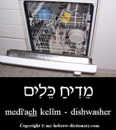 "How to say ""Dishwasher"" in Hebrew.  Literally the words mean ""a rinser of utensils"".    To hear it pronounced by an Israeli click here: http://www.my-hebrew-dictionary.com/dishwasher.php"