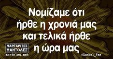 Funny Greek Quotes, Funny Quotes, English Quotes, Google Images, Picture Video, Words, Peta, Random, Memes