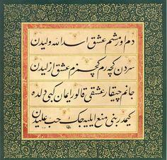 Dem urmuşum aşk-ı Esedullâh-ı Veli'den Serden geçerim geçmezem aşk-ı ezeliden Cânım çıkar aşkı kalur imân gibi dilde Kimdir beni men' eyleyecek hubb-ı Ali'den