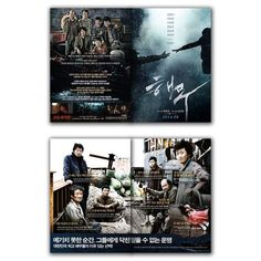 Sea Fog Movie Poster 4S 2014 Yoon-seok Kim, Yu-chun Park (JYJ), Ye-ri Han #MoviePoster