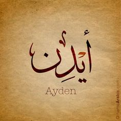 #Ayden #Arabic #Calligraphy #Design #Islamic #Art #Ink #Inked #name #tattoo Find your name at: namearabic.com