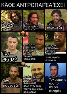 Greek Memes, Funny Greek Quotes, Funny Picture Quotes, Funny Photos, Stupid Funny Memes, Funny Facts, Very Funny Images, Kai, Funny Moments