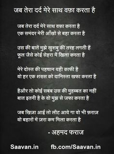 48214756 ' रहिमन इस संसार में, भाँति भाँत in 2020 Love Poems In Hindi, Poetry Hindi, Love Quotes Poetry, Hindi Shayari Love, Life Truth Quotes, Mixed Feelings Quotes, Hurt Quotes, Urdu Words With Meaning, Dad Poems