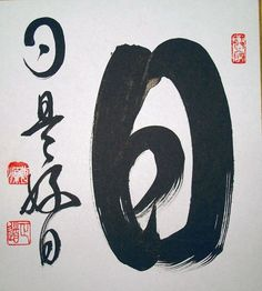 """""""Everyday is a good day."""" Japanese Zen Calligraphy by Harada Roshi"""