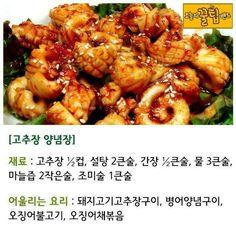 요리책이 필요없는 18 가지 양념장 비법 : 네이버 블로그 Food Menu, A Food, Good Food, Yummy Food, Korean Food, Food Design, Recipe Collection, Food Plating, Chicken Wings