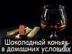 Шоколадный коньяк в домашних условиях