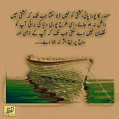 Best Quotes Images, Best Quotes In Urdu, Best Urdu Poetry Images, Urdu Quotes, Quotations, Funny Quotes, Qoutes, Islamic Quotes, Poetry Pic