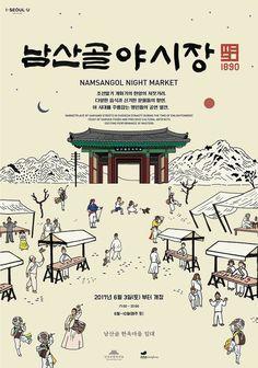 1890 Namsangol Night Market Korean Illustration, Korea Design, Annual Report Design, Tourism Poster, Web Design, Graphic Design, Royal College Of Art, Festival Posters, Art Activities