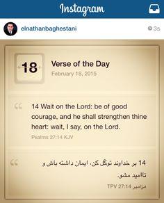 #اميد #خدا #محبت #نجات #باغستانى٢٠١٥ #صبر  #Baghestani2015