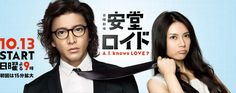 I love Takuya Kimura so anything he's in I will automatically try out. This drama is. different, first episode kinda crazy so going to keep watching and see where it goes. Has promise and he's so cute! Sci Fi Series, Drama Series, Tv Series, Love Trailer, Takuya Kimura, Japanese Drama, Months In A Year, Boy Bands, Pop Culture