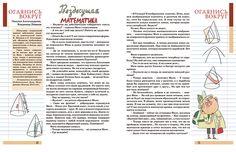 Kvantik сhildren's scientific magazine on Behance