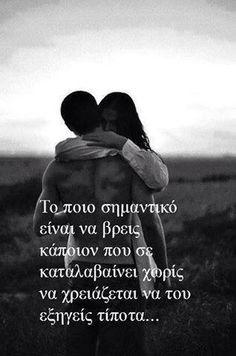 Αλήθειες Greek Love Quotes, Favorite Quotes, Best Quotes, Couple Texts, Greek Words, Interesting Quotes, People Talk, Love You Forever, Positive Thoughts