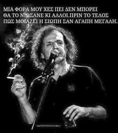 Song Quotes, Song Lyrics, Funny Quotes, Greek Language, Greek Words, Beautiful Mind, Greek Quotes, Love Words, Music Is Life