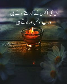 Urdu Quotes, Quotations, Love Quotes Poetry, Reality Of Life, Daily Inspiration Quotes, Deep Quotes, People Quotes, Snapchat, Inspirational Quotes