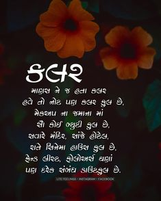 Image may contain: flower, plant, text and nature Morari Bapu Quotes, Hindi Quotes, Best Quotes, Life Quotes, Gujarati Quotes, Good Morning Quotes, Facebook Instagram, Good Thoughts, Amazing Quotes