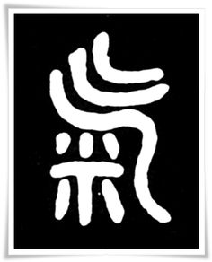 "Stylized ""Qi"" in traditional Chinese. The character in the lower left means ""rice"" and the upper characters mean steam or mist. Qi is the vital force in traditional Chinese medicine that can be interpreted as the air that enters our body to make us live. Similarly, traditional Indian systems of medicine have the concept ""prana""."