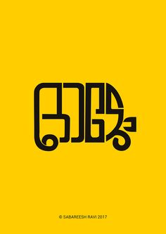 malayalam typography design for t shirt Typography Fonts, Typography Design, Logo Design, Lettering, Movie Dialogues, Calligraphy Drawing, Art Beat, Cute Couple Art, Malayalam Quotes
