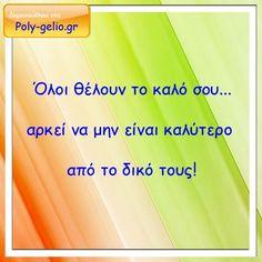 Όλοι θέλουν το καλό σου... Ant Crafts, Greek Quotes, Funny, Posters, Ha Ha, Poster, Postres, Movie Posters, Hilarious