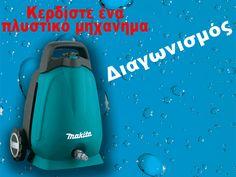 Kερδίστε ένα πλυστικό μηχάνημα υψηλής πίεσης ΗW102 της Makita - http://www.saveandwin.gr/diagonismoi-sw/kerdiste-ena-plystiko-mixanima-ypsilis-piesis-iw102-tis-makita/