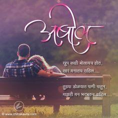 love quotes for her in marathi q7ZQRJqLo  marathi  Pinterest