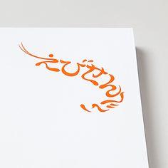 えびせんべいえびせんべいメーカー志満秀が瀬戸内国際芸術祭に合わせ販売した、えびせんべいのパッケージ。
