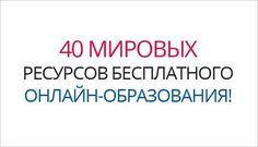 Представляем вашему вниманию 40 мировых ресурсов бесплатного онлайн-образования: | uDuba