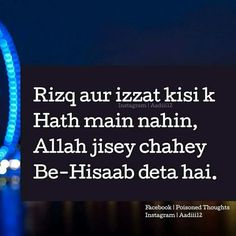 Urdu Quotes, Islamic Quotes, Quotations, Qoutes, My Poetry, Urdu Poetry, Profile Picture For Girls, True Facts, English Quotes
