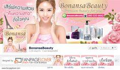 รับทำแฟนเพจ ออกแบบแฟนเพจ ราคาถูก ด้วยทีมงานมืออาชีพ www.fanpagelover.com Business, Shopping, Beauty, Design, Beleza, Cosmetology, Design Comics