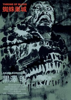 Posters for the films of Akira Kurosawa by Tony... | A-BitterSweet-Life