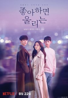 Love Affairs In The Afternoon Drakorindo : affairs, afternoon, drakorindo, Korean, Drama, Ideas, Drama,