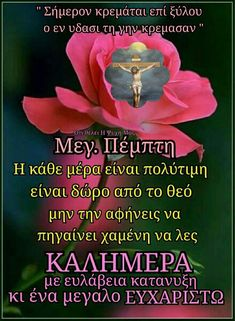 Orthodox Easter, Good Morning, Quotes, Thursday, Dj, Jokes, Good Day, Bonjour, Bom Dia