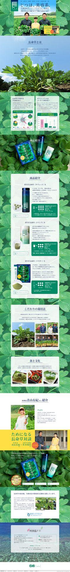 長命草(ボタンボウフウ)【健康・美容食品関連】のLPデザイン。WEBデザイナーさん必見!ランディングページのデザイン参考に(信頼・安心系)