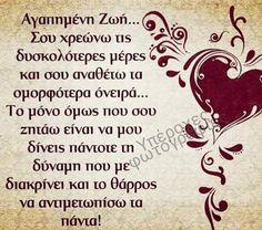 Greek Quotes, Tatoos, Tattos