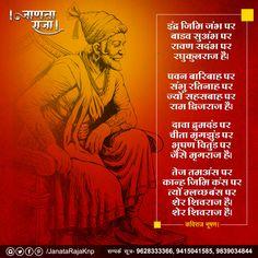 I जाणता राजा I #JanataRaja #Shivaji #Raja #Kanpur शिवाजी का जीवन वृत्त इनके जीवन मे आदर्श गुणों का संचार करेगा। आप सब आमन्त्रित हैं।  दिनांक :- 20 से 25 अक्टूबर 2018, साय: 6 से 9 बजे तक स्थान :- चन्द्रशेखर आजाद कृषि विश्वविद्यालय परिसर, कानपुर सम्पर्क सूत्र : 9628333366, 9415041585, 9839034844 #JanataRaja #Kanpur #जाणता #राजा #Chhatrapati #Shivaji #Maharaj #JanataRaja #JaiBhawani #Shivaji #Maharaj #History Shivaji Maharaj Painting, Avocado Salat, Cucumber Salad, Saints Of India, Shivaji Maharaj Hd Wallpaper, Joker Poster, Small Balcony Decor, Lord Shiva Hd Wallpaper, Hd Wallpapers 1080p