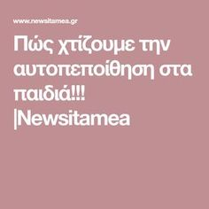 Πώς χτίζουμε την αυτοπεποίθηση στα παιδιά!!! |Newsitamea Mommy Quotes, Book Letters, Cute Little Things, Toddler Activities, Food For Thought, Kids And Parenting, Behavior, Psychology, To My Daughter
