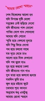 poems of rabindranath tagore in bengali script national anthem - Google Search