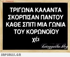 Greek Quotes, Wisdom Quotes, Jokes, Let It Be, Humor, Funny, Blog, Corona, Husky Jokes
