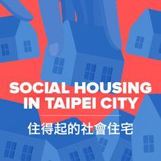 政府推出社會住宅方案,希望解決解決台北市居住問題。身為市井小民的你我,是如何選擇居住的空間呢?