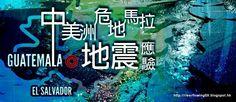 . 2010 - 2012 恩膏引擎全力開動!!: 中美洲危地馬拉地震應驗