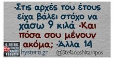 Funny Greek Quotes, Funny Picture Quotes, Funny Photos, Funny Statuses, Funny Memes, Jokes, My Heart Quotes, True Words, Just For Laughs